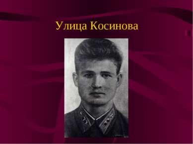Улица Косинова