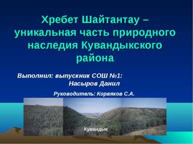 Хребет Шайтантау – уникальная часть природного наследия Кувандыкского района ...
