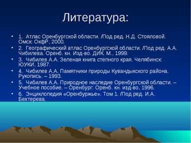Литература: 1. Атлас Оренбургской области. /Под ред. Н.Д. Стояловой. Омск: Ок...