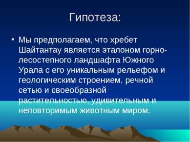 Гипотеза: Мы предполагаем, что хребет Шайтантау является эталоном горно-лесос...