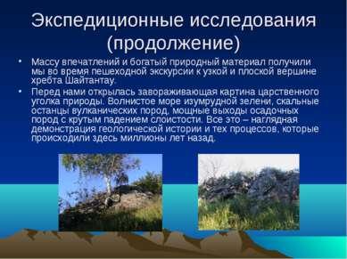 Экспедиционные исследования (продолжение) Массу впечатлений и богатый природн...