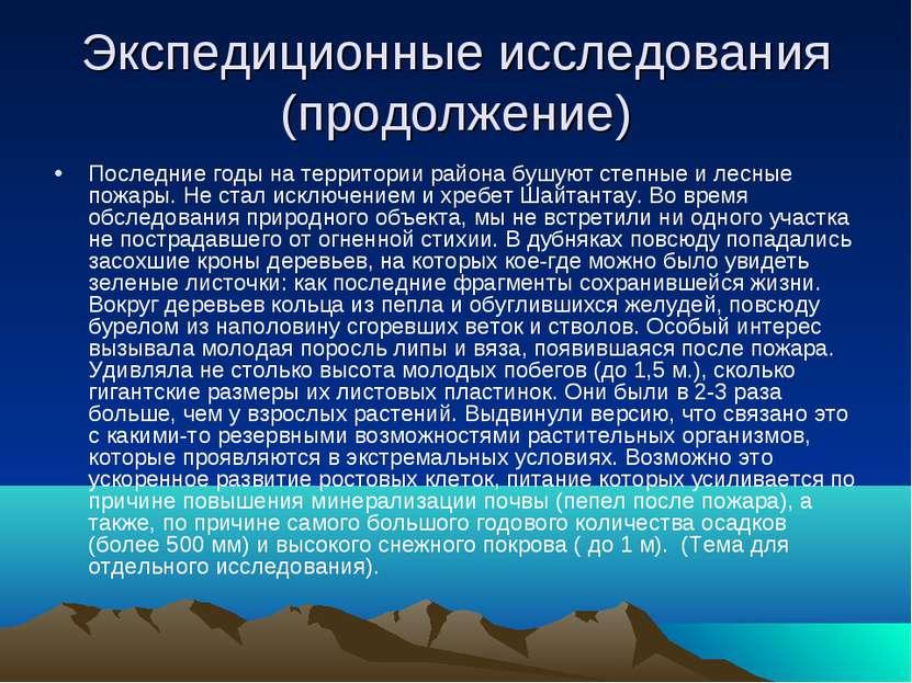 Экспедиционные исследования (продолжение) Последние годы на территории района...