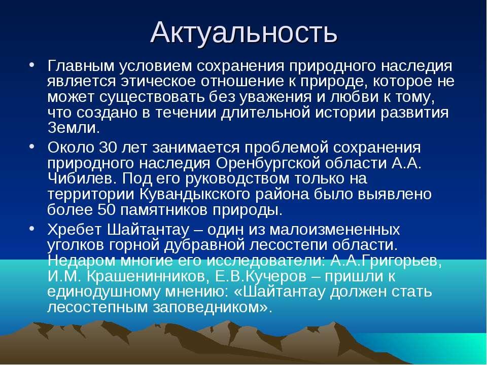 Актуальность Главным условием сохранения природного наследия является этическ...