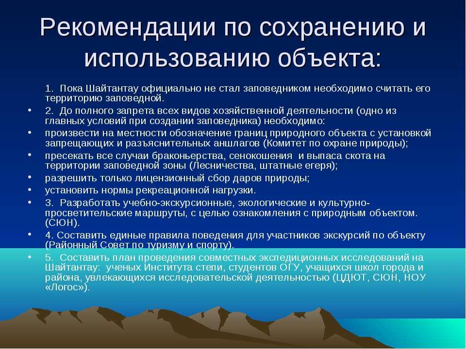 Рекомендации по сохранению и использованию объекта: 1. Пока Шайтантау официал...