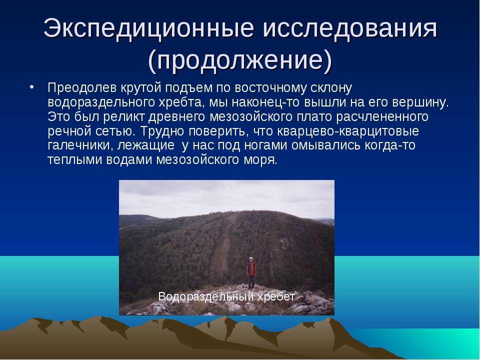 Экспедиционные исследования (продолжение) Преодолев крутой подъем по восточно...