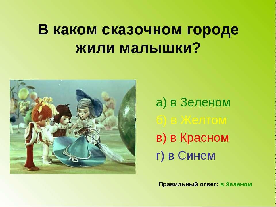 В каком сказочном городе жили малышки? а) в Зеленом б) в Желтом в) в Красном ...