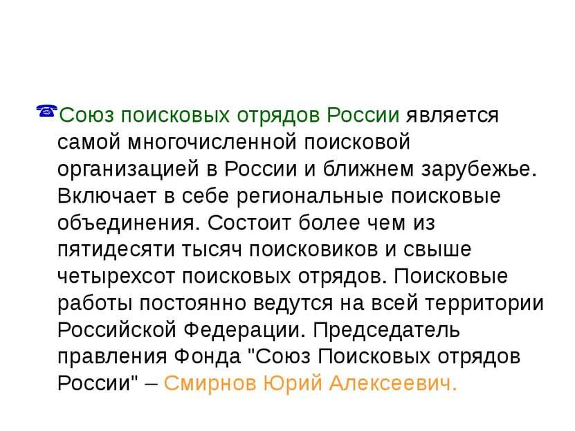 Союз поисковых отрядов России является самой многочисленной поисковой организ...