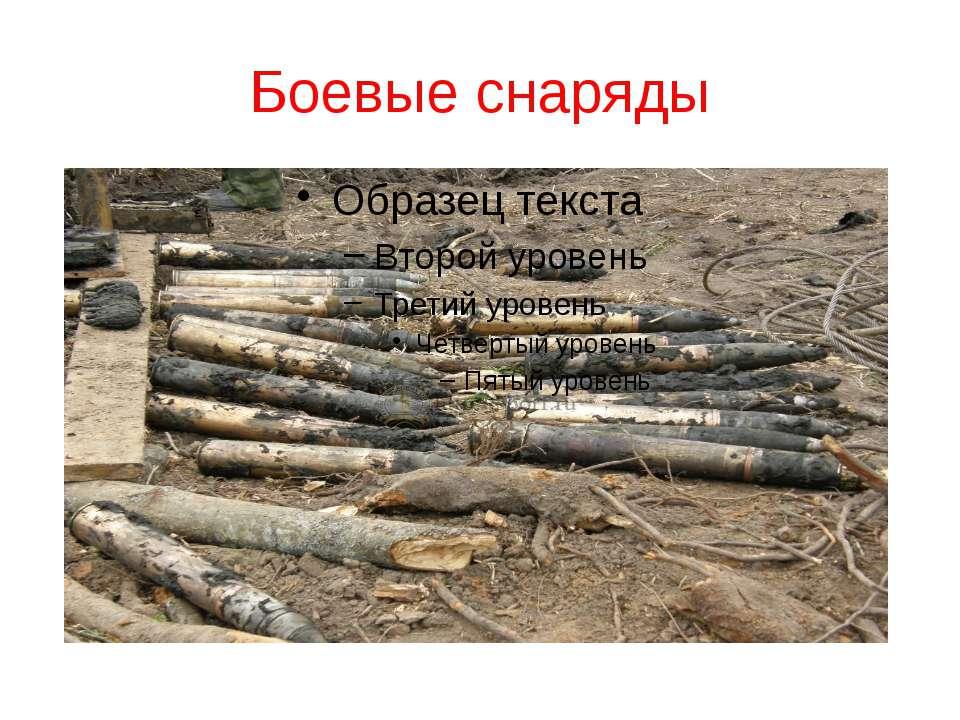 Боевые снаряды