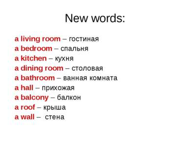 New words: a living room – гостиная a bedroom – спальня a kitchen – кухня a d...