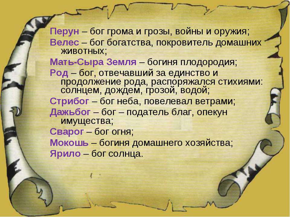 Перун – бог грома и грозы, войны и оружия; Велес – бог богатства, покровитель...