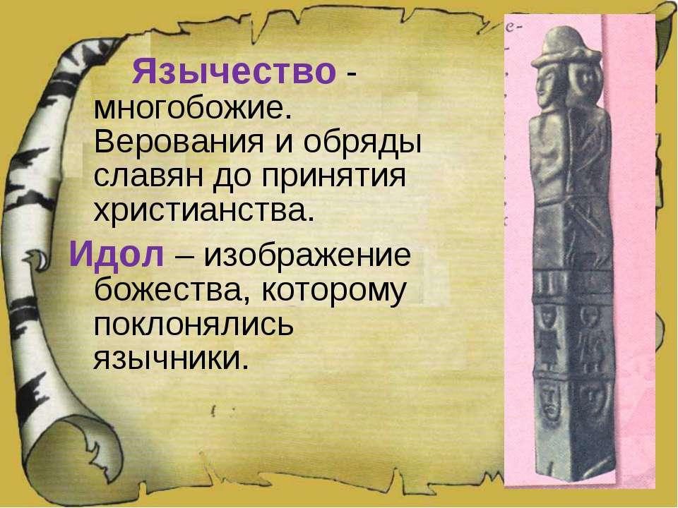 Язычество - многобожие. Верования и обряды славян до принятия христианства. И...