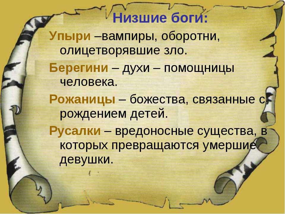 Низшие боги: Упыри –вампиры, оборотни, олицетворявшие зло. Берегини – духи – ...