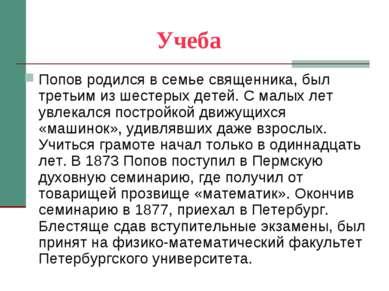 Учеба Попов родился в семье священника, был третьим из шестерых детей. С малы...