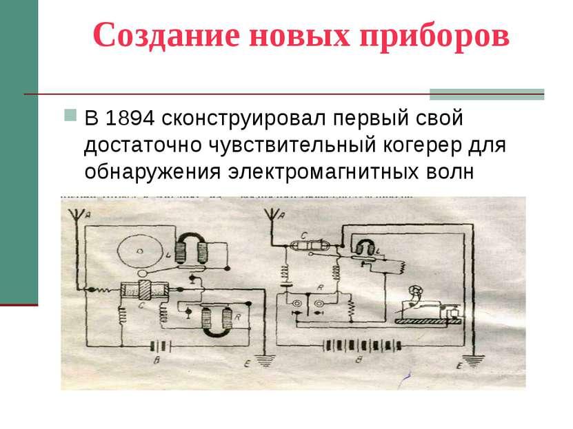 Создание новых приборов В 1894 сконструировал первый свой достаточно чувствит...