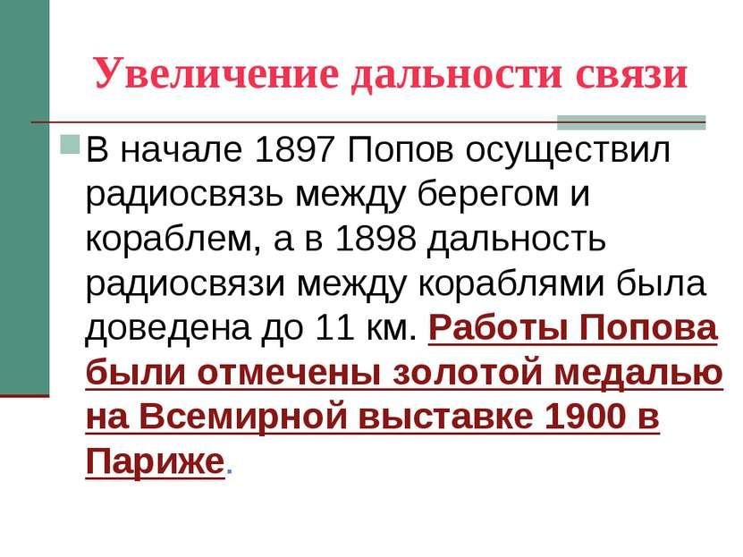 Увеличение дальности связи В начале 1897 Попов осуществил радиосвязь между бе...