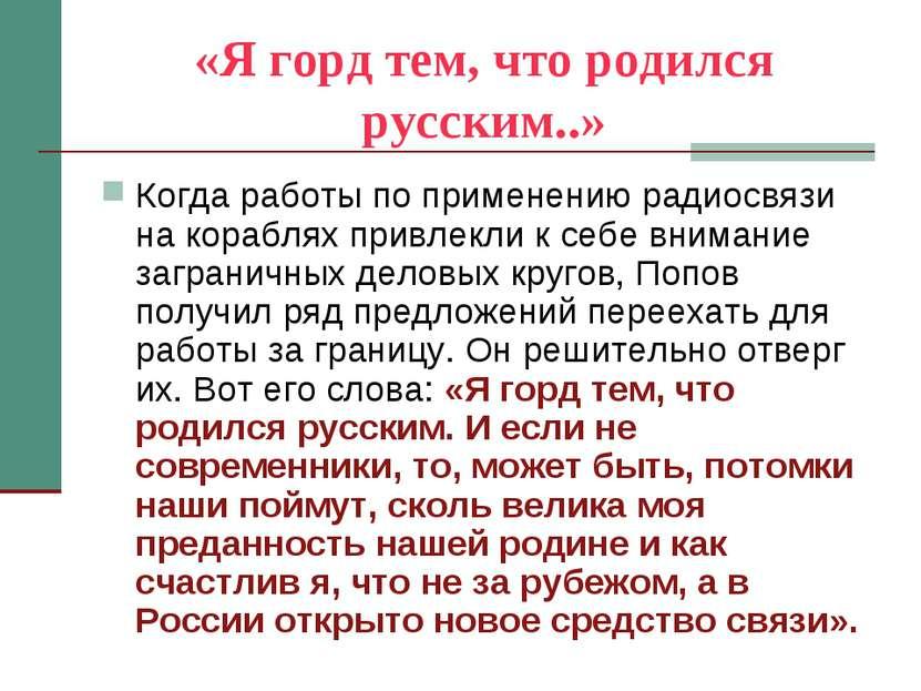 «Я горд тем, что родился русским..» Когда работы по применению радиосвязи на ...
