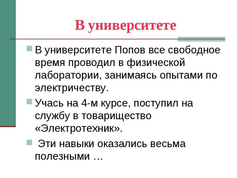 В университете В университете Попов все свободное время проводил в физической...