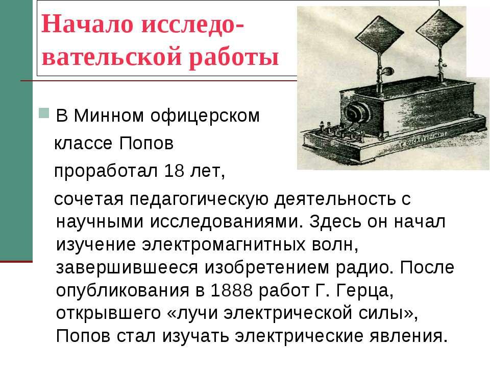 Начало исследо- вательской работы В Минном офицерском классе Попов проработал...