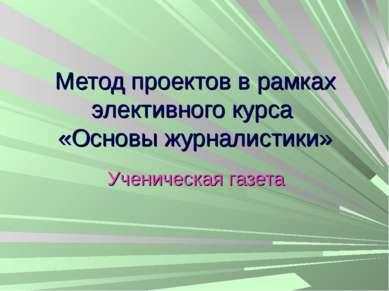 Метод проектов в рамках элективного курса «Основы журналистики» Ученическая г...