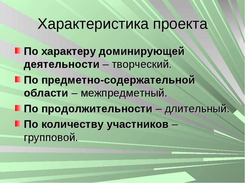 Характеристика проекта По характеру доминирующей деятельности – творческий. П...