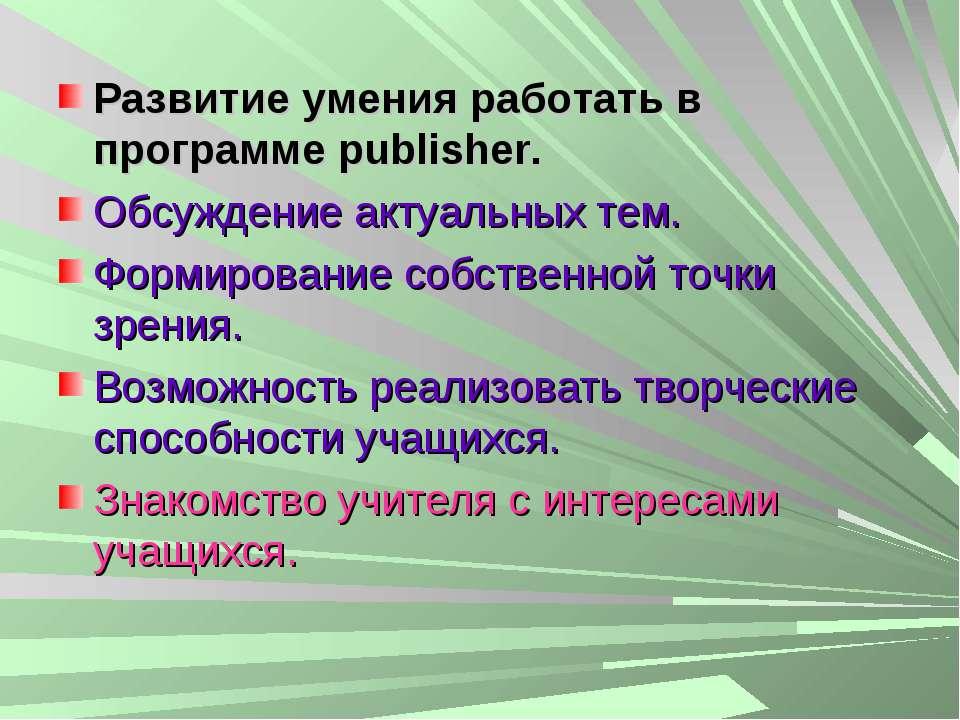 Развитие умения работать в программе publisher. Обсуждение актуальных тем. Фо...