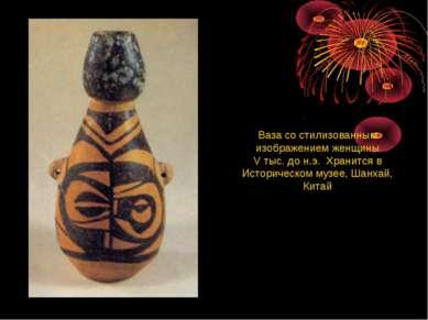 Ваза со стилизованным изображением женщины V тыс. до н.э. Хранится в Историч...
