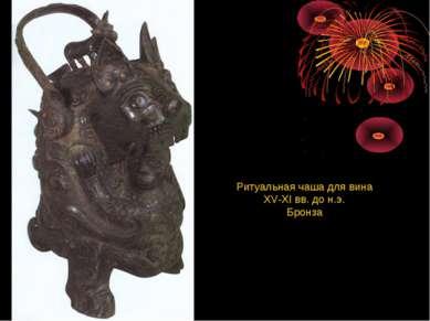 Ритуальная чаша для вина XV-XI вв. до н.э. Бронза