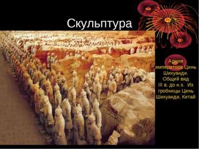 Скульптура Армия императора Цинь Шихуанди. Общий вид III в. до н.э. Из гробн...