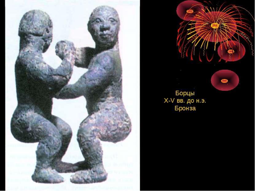 Борцы X-V вв. до н.э. Бронза
