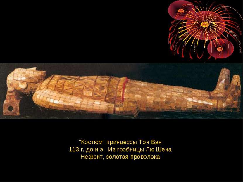 """""""Костюм"""" принцессы Тон Ван 113 г. до н.э. Из гробницы Лю Шена Нефрит, золота..."""