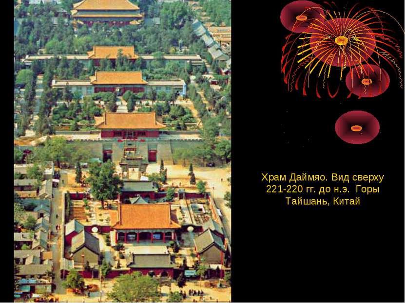 Храм Даймяо. Вид сверху 221-220 гг. до н.э. Горы Тайшань, Китай
