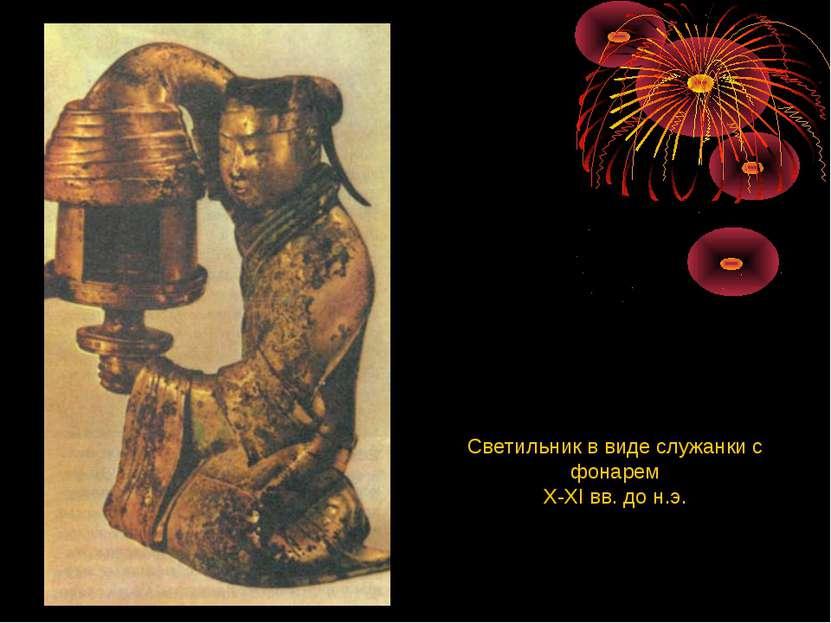 Светильник в виде служанки с фонарем X-XI вв. до н.э.