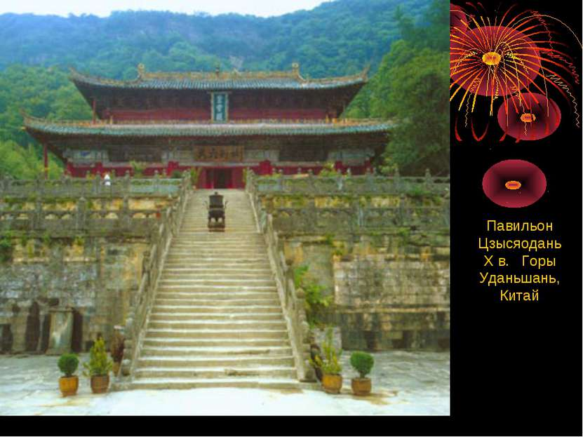 Павильон Цзысяодань Х в.  Горы Уданьшань, Китай