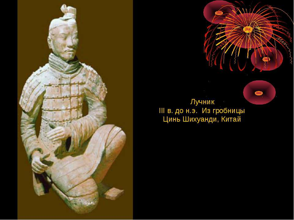 Лучник III в. до н.э. Из гробницы Цинь Шихуанди, Китай