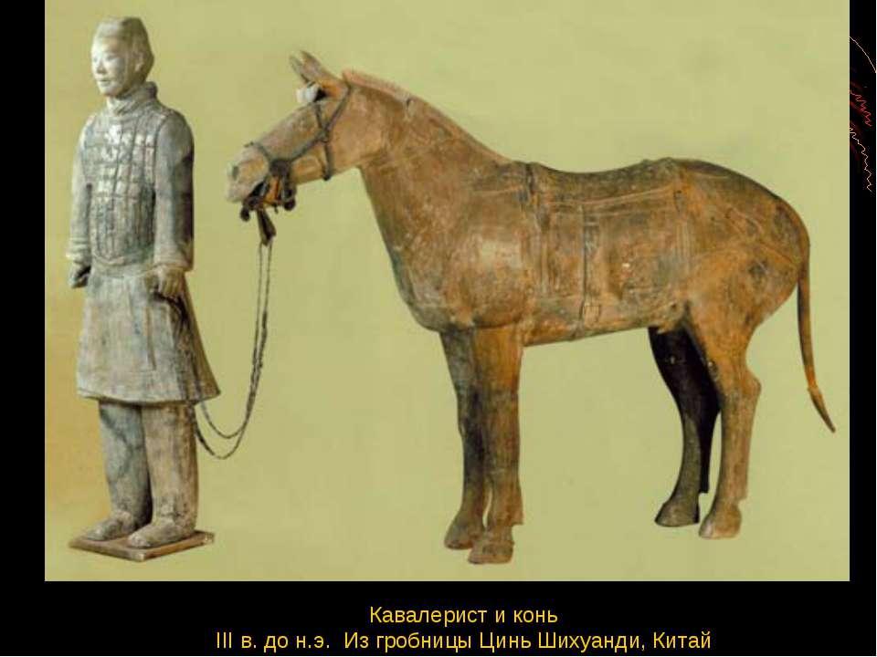 Кавалерист и конь III в. до н.э. Из гробницы Цинь Шихуанди, Китай