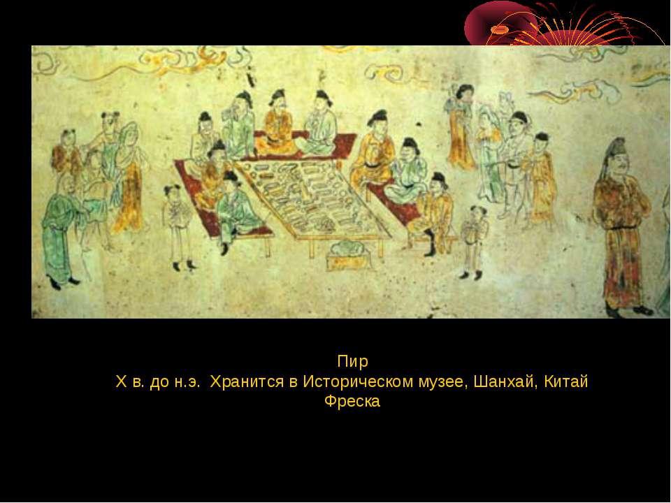 Пир X в. до н.э. Хранится в Историческом музее, Шанхай, Китай Фреска