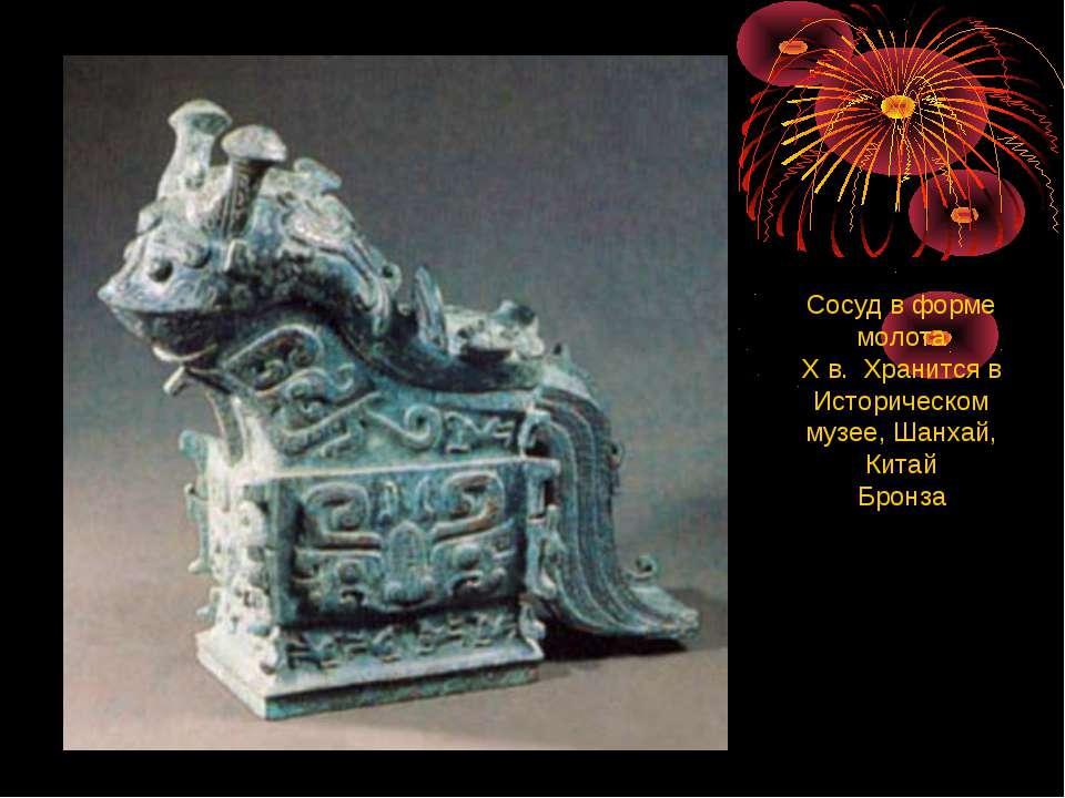 Сосуд в форме молота X в. Хранится в Историческом музее, Шанхай, Китай Бронза