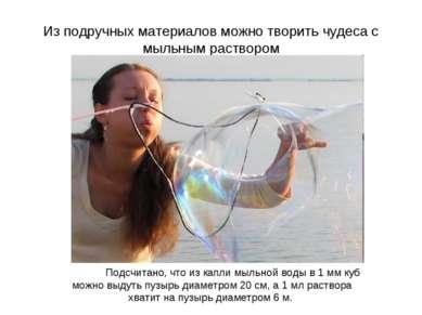 Из подручных материалов можно творить чудеса с мыльным раствором Подсчитано, ...