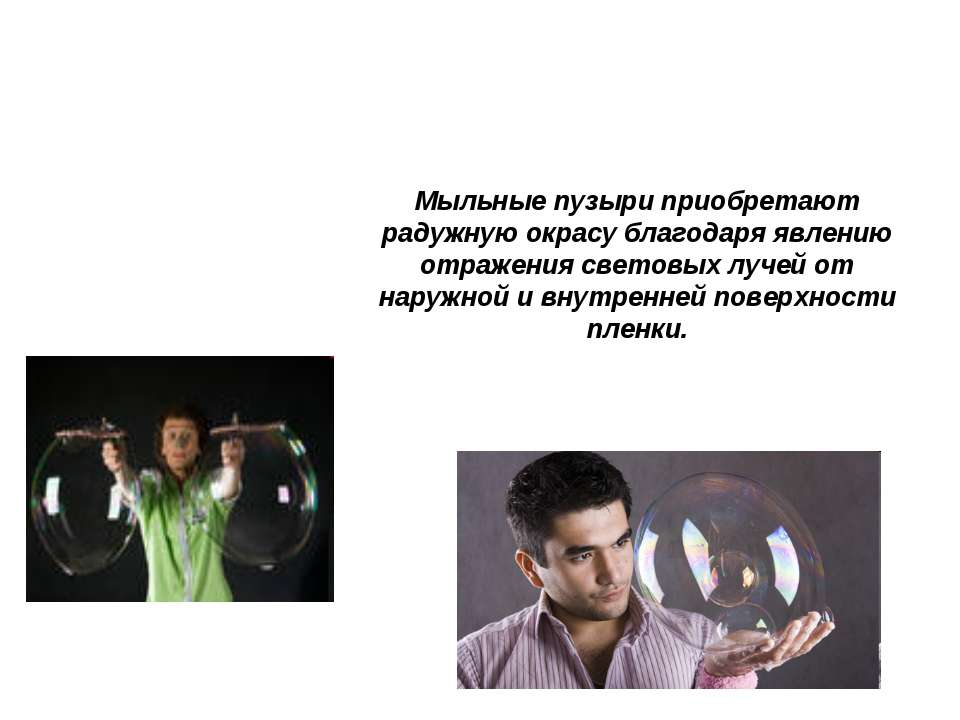 Мыльные пузыри приобретают радужную окрасу благодаря явлению отражения светов...