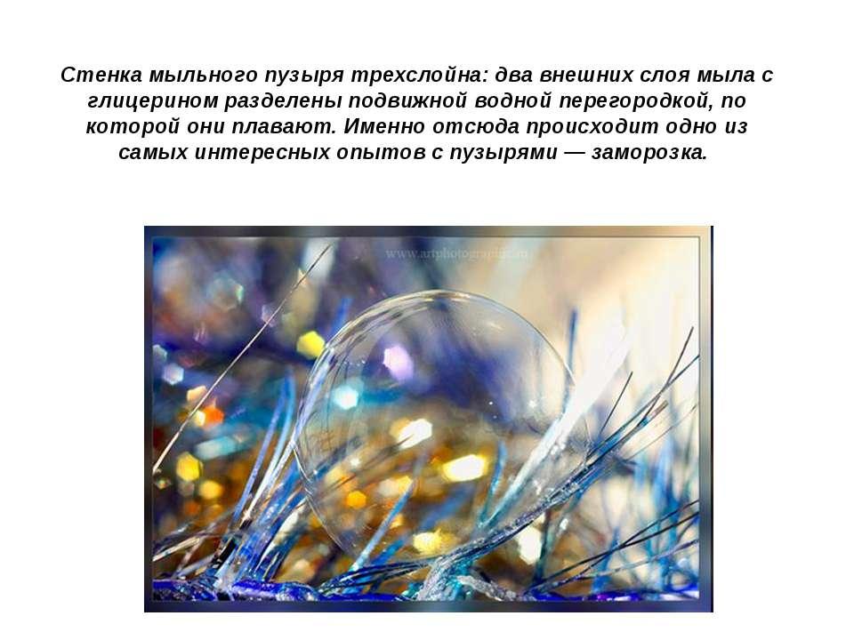 Стенка мыльного пузыря трехслойна: два внешних слоя мыла с глицерином разделе...