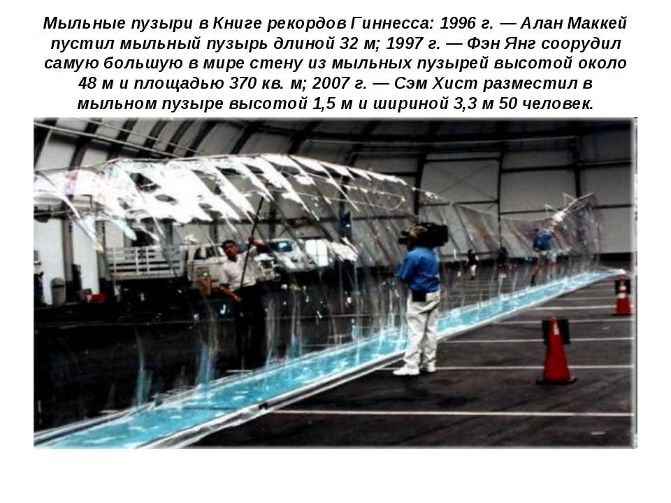 Мыльные пузыри в Книге рекордов Гиннесса: 1996 г. — Алан Маккей пустил мыльны...