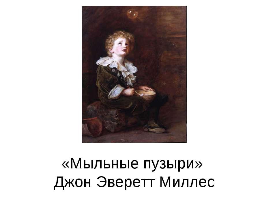 «Мыльные пузыри» Джон Эверетт Миллес