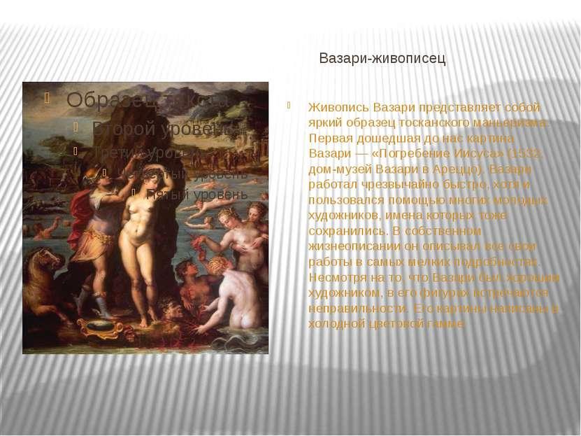 Вазари-живописец Живопись Вазари представляет собой яркий образецтосканского...