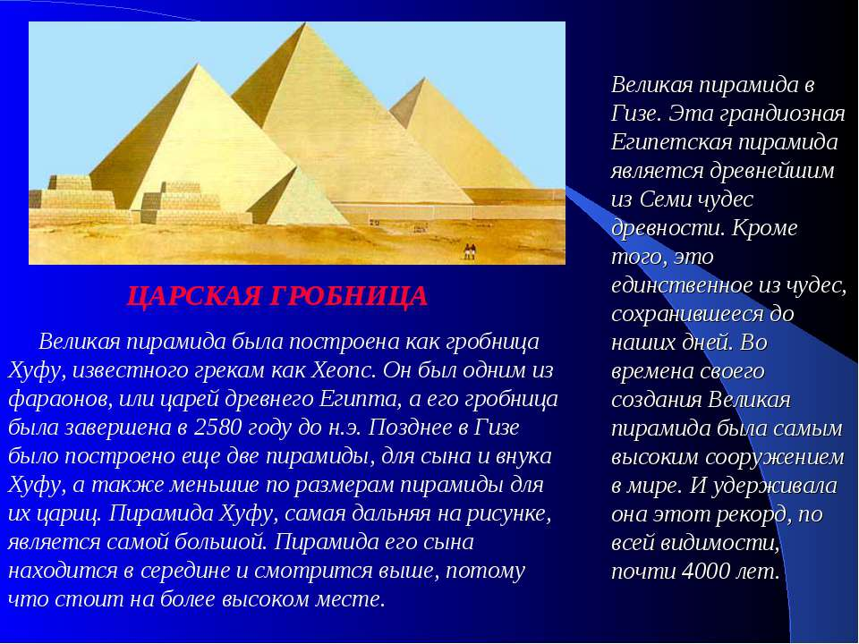 Великая пирамида была построена как гробница Хуфу, известного грекам как...