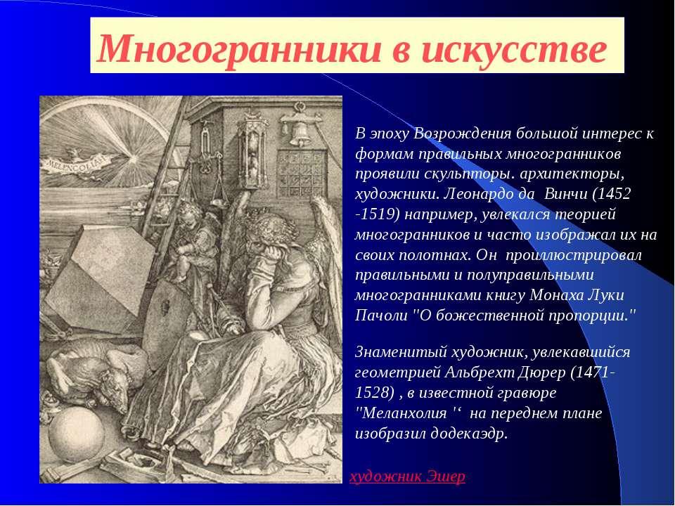Многогранники в искусстве В эпоху Возрождения большой интерес к формам правил...