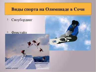 Сноубординг Фристайл Виды спорта на Олимпиаде в Сочи