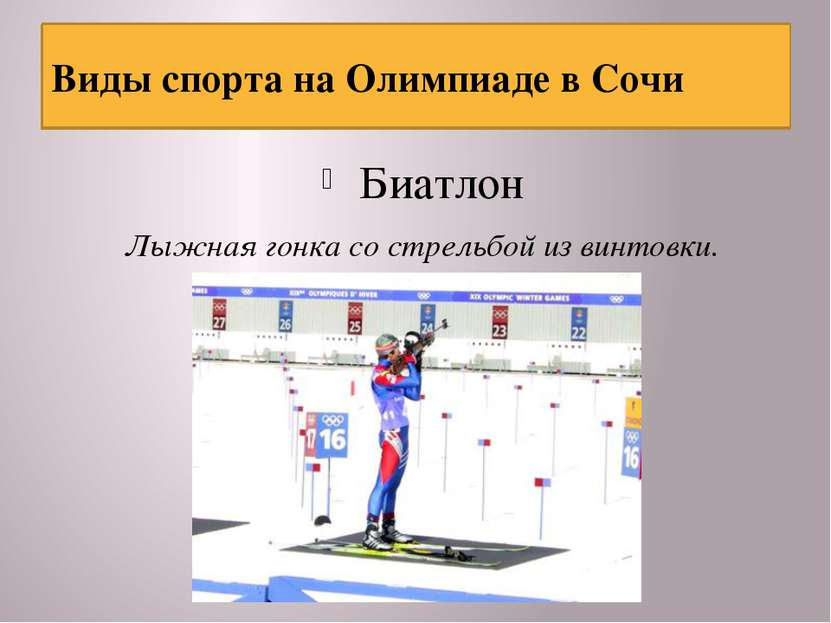 Виды спорта на Олимпиаде в Сочи Биатлон Лыжная гонка со стрельбой из винтовки...
