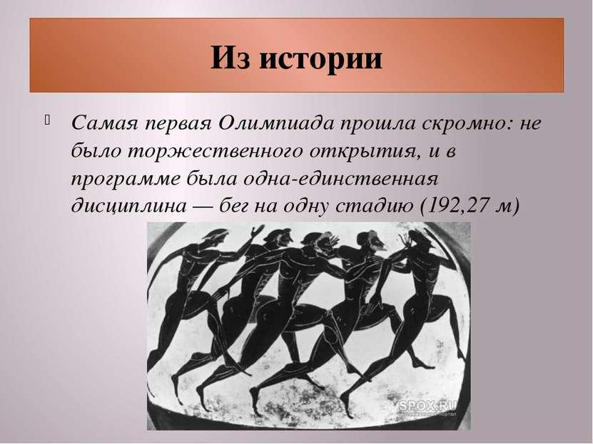 Самая первая Олимпиада прошла скромно: не было торжественного открытия, и в п...