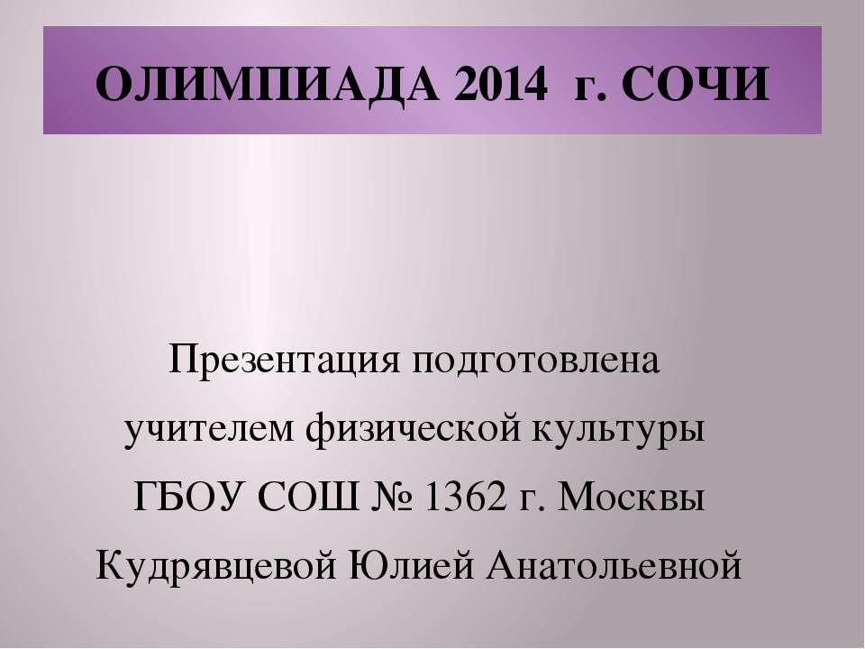 Презентация подготовлена учителем физической культуры ГБОУ СОШ № 1362 г. Моск...