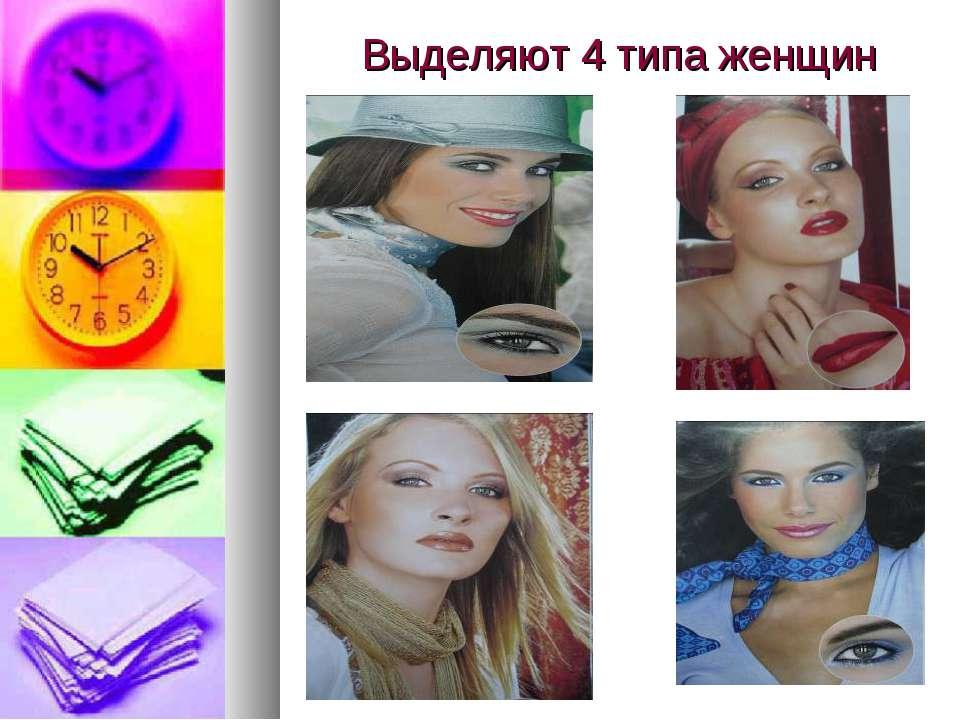 Выделяют 4 типа женщин